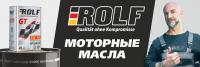 Немецкое моторное масло Rolf